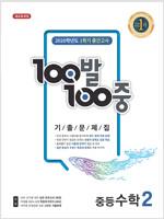 100발 100중 기출문제집 1학기 중간고사 중등 수학 2 (2020년)