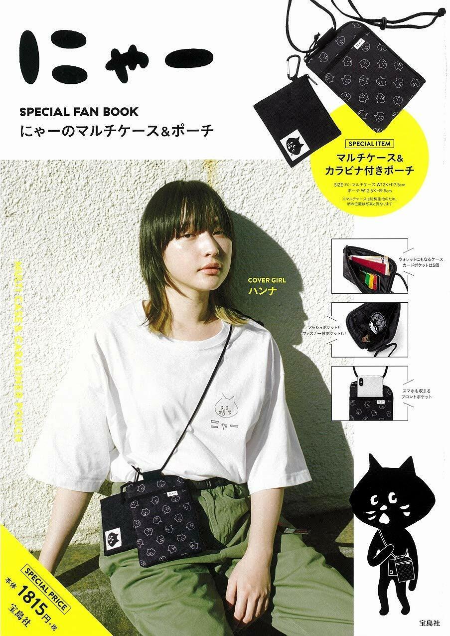 にゃ- SPECIAL FAN BOOK にゃ-のマルチケ-ス&ポ-チ
