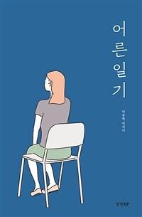 어른 일기 : 박종현 에세이