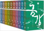 금강 1~10 세트 - 전10권