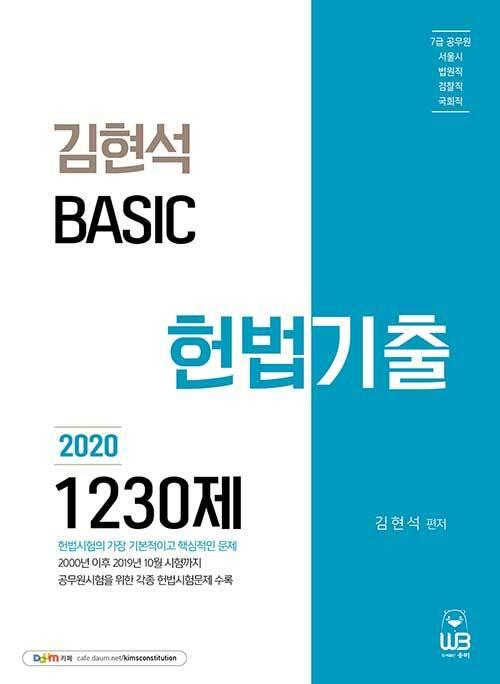 2020 김현석 베이직 헌법 기출 1230제