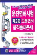 2020 운전면허시험 제2종 보통면허 합격출제문제 (8절)