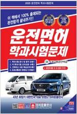 2020 운전면허 학과시험 (8절)