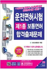 2020 운전면허시험 제1종 보통면허 합격출제문제 (8절)