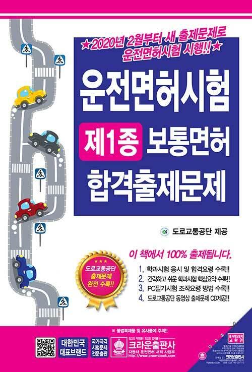 [중고] 2020 운전면허시험 제1종 보통면허 합격출제문제 (8절)