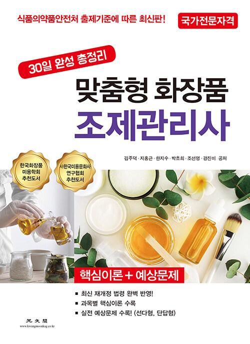 30일 완성 총정리 맞춤형 화장품 조제관리사