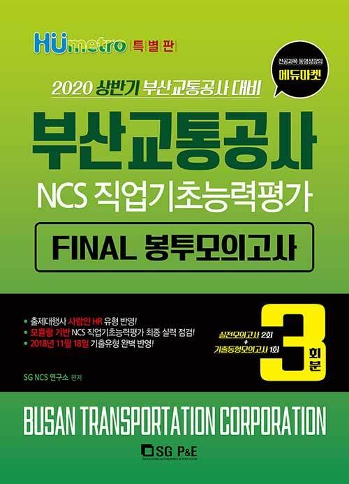2020 부산교통공사 NCS 직업기초능력평가 FINAL 봉투모의고사 3회분 - 특별판