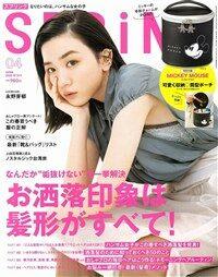 SPRiNG(スプリング) 2020年 04 月號 [雜誌]