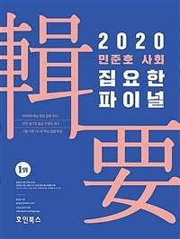 2020 민준호 사회 집요한 파이널