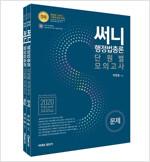 2020 써니 행정법총론 단원별 모의고사 - 전2권