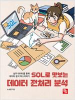 SQL로 맛보는 데이터 전처리 분석