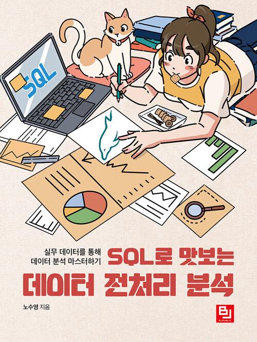 (SQL로 맛보는) 데이터 전처리 분석 : 실무 데이터를 통해 데이터 분석 마스터하기