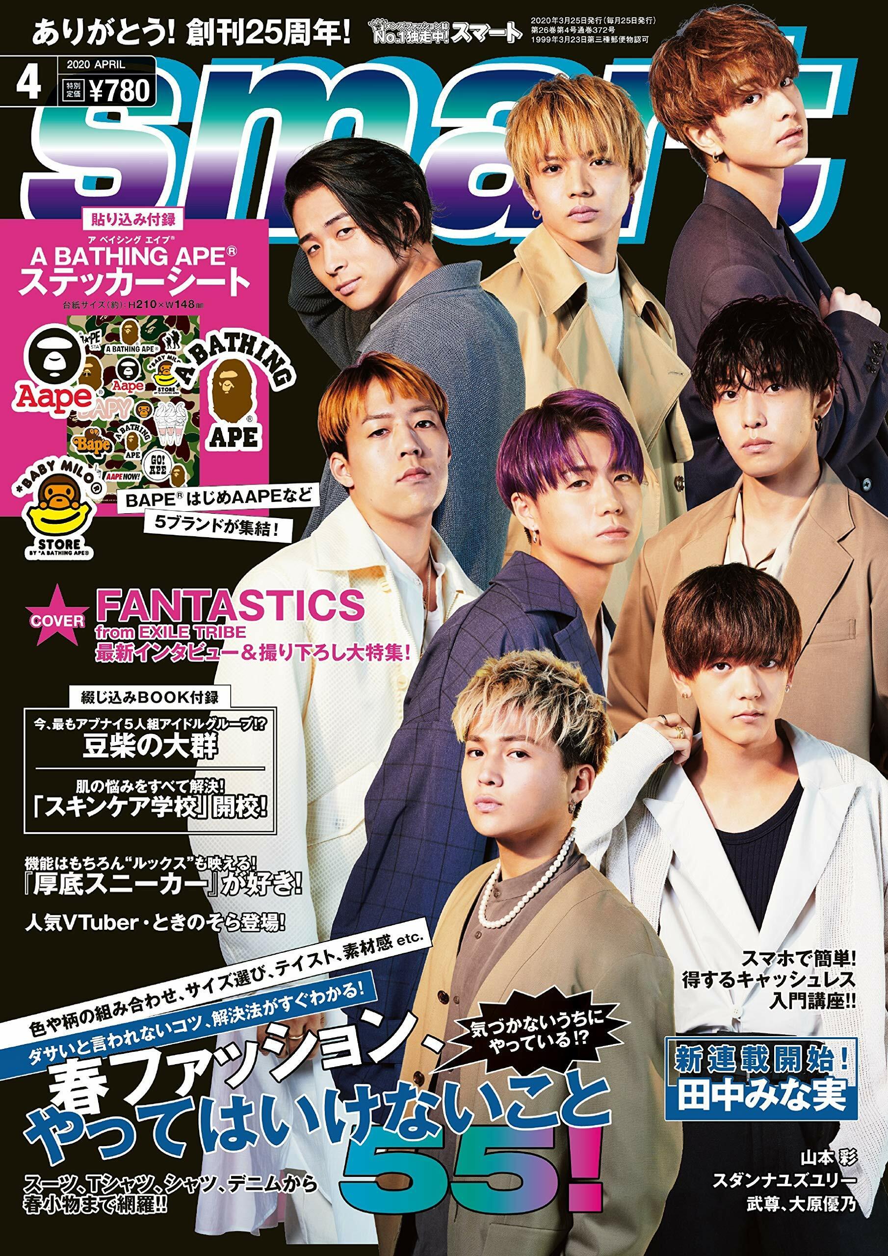 smart (スマ-ト) 2020年 04月號 (雜誌, 月刊)