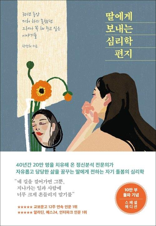 딸에게 보내는 심리학 편지 (10만 부 기념 스페셜 에디션)
