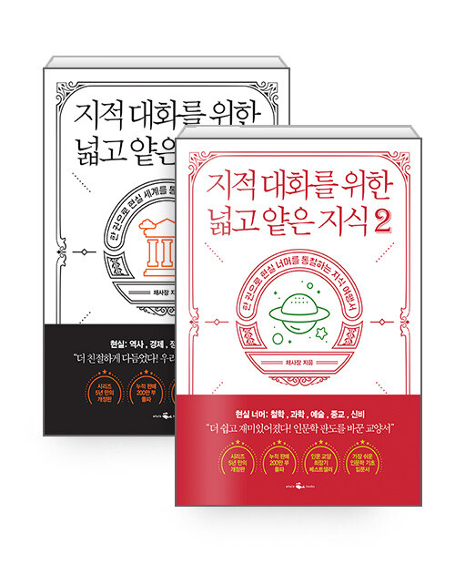 [세트] 지적 대화를 위한 넓고 얕은 지식 1~2 - 전2권