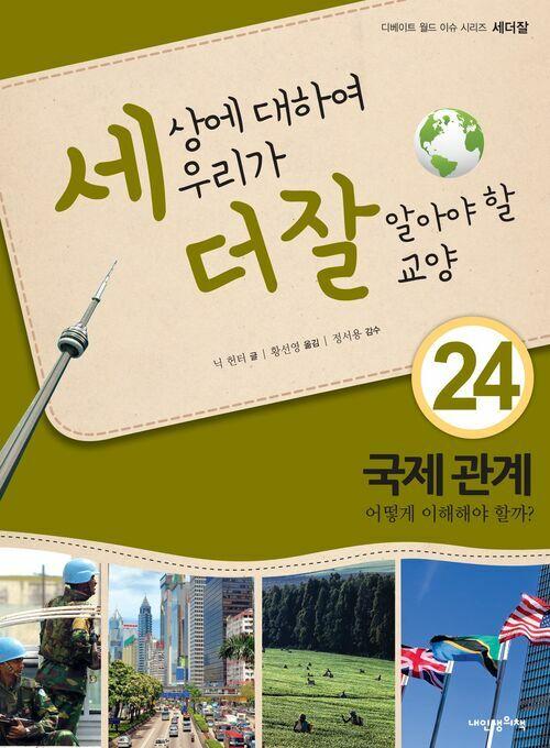 세상에 대하여 우리가 더 잘 알아야 할 교양 24 : 국제 관계, 어떻게 이해해야 할까?