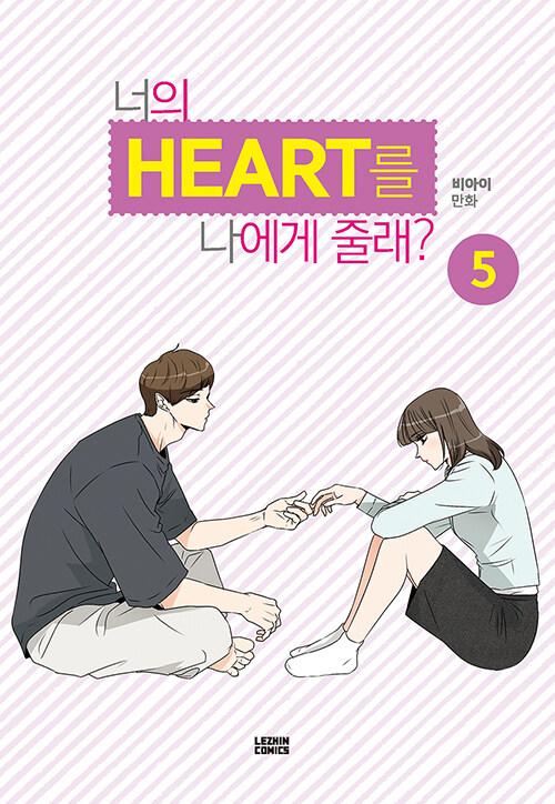 너의 HEART를 나에게 줄래? 5