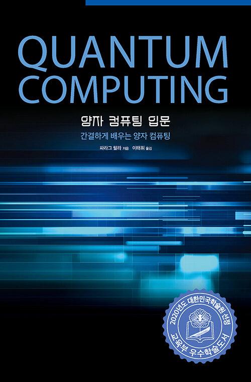 양자 컴퓨팅 입문 : 간결하게 배우는 양자 컴퓨팅