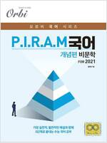 P.I.R.A.M 피램 수능 국어 비문학편 (2020년)