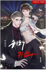[세트] 쉐도우 키스 (총3권/완결)