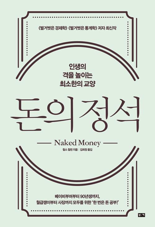 돈의 정석
