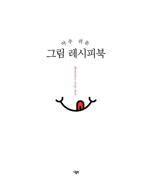 아주 쉬운 그림 레시피북