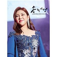 송가인 - 1집 Recital Live Concert [2DVD]