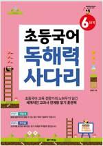 초등국어 독해력 사다리 6단계