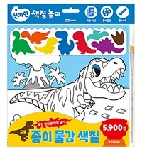 종이 물감 색칠 2 : 공룡
