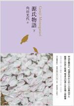 源氏物語 下 (池澤夏樹=個人編集 日本文學全集06)