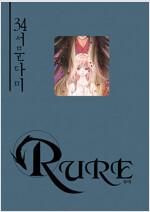 루어 Rure 34