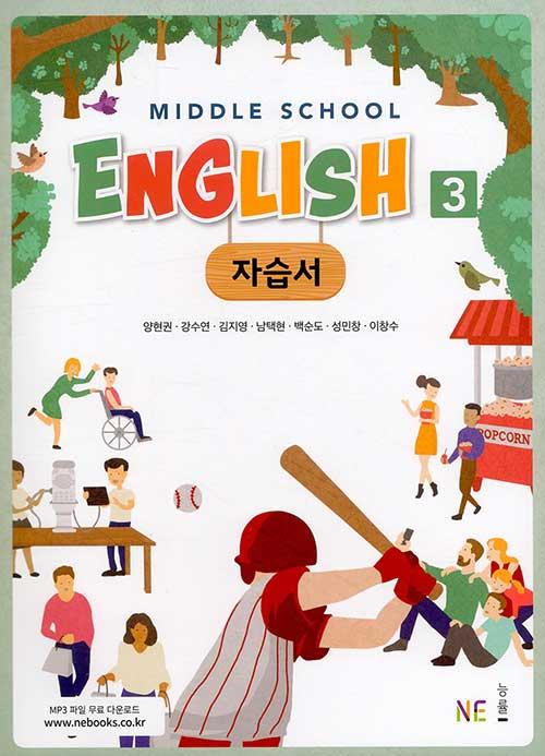 Middle School English 3 자습서 (양현권) (2020년)