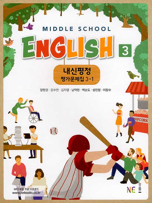 Middle School English 3 내신평정 평가문제집 3-1 (2021년용)