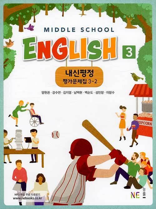 Middle School English 3 내신평정 평가문제집 3-2 (2020년)