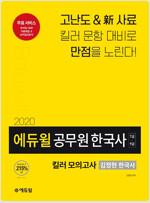 2020 에듀윌 공무원 한국사 킬러 모의고사 (김정현 한국사)