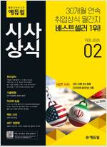 월간최신 취업에 강한 에듀윌 시사상식 2020.2