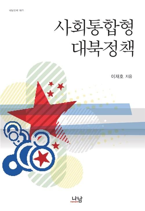사회통합형 대북정책