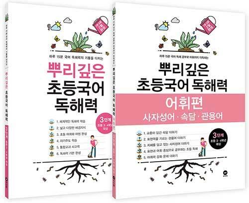 [세트] 뿌리깊은 초등국어 독해력 + 어휘편 3단계 - 전2권