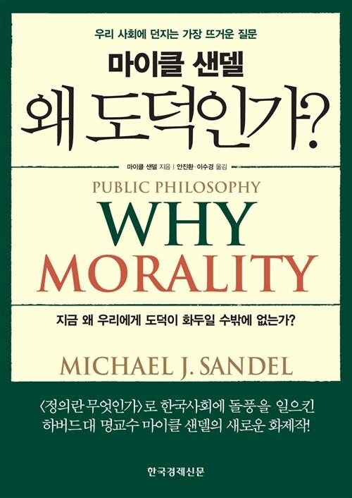 왜 도덕인가?