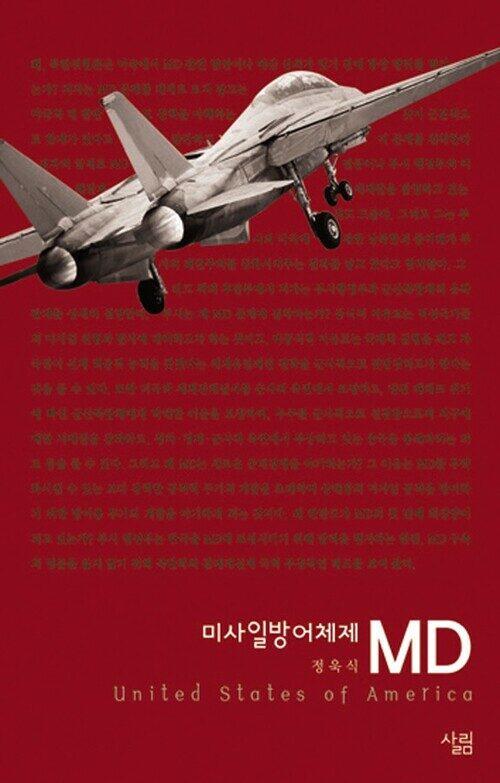 MD : 미사일방어체제 - 살림지식총서 005