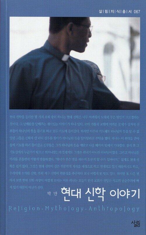 현대 신학 이야기 - 살림지식총서 067
