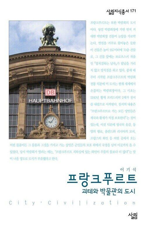 프랑크 푸르트 : 괴테와 박물관의 도시 - 살림지식총서 171