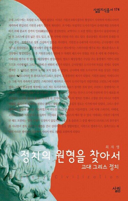 정치의 원형을 찾아서 : 고대 그리스 정치 - 살림지식총서 174