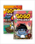 [세트] Go Go 카카오프렌즈 11~12 세트 - 전2권