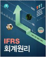 IFRS 회계원리 (이효익 외)