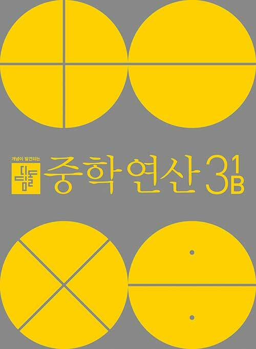 디딤돌 중학연산 3-1 B