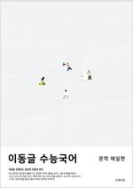 이동글 수능국어 : 문학편 (문제편 + 해설편)