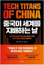 중국이 세계를 지배하는 날