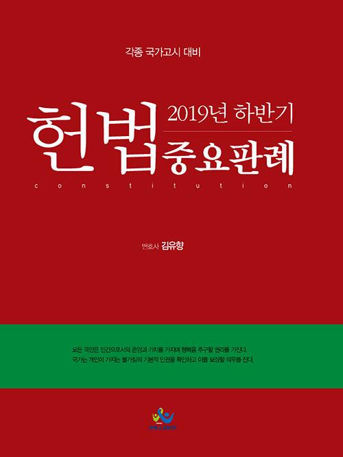2019년 하반기 헌법 중요판례