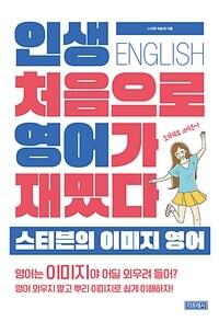 인생 처음으로 영어가 재밌다